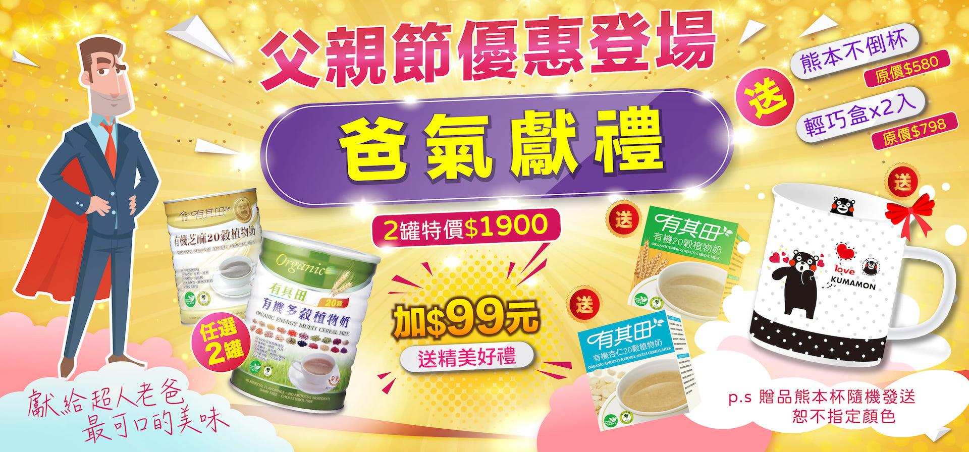 父親節優惠組-植物奶2入,特價$1900。加$99元,送超值好禮~贈送輕巧盒x2+熊本杯x1