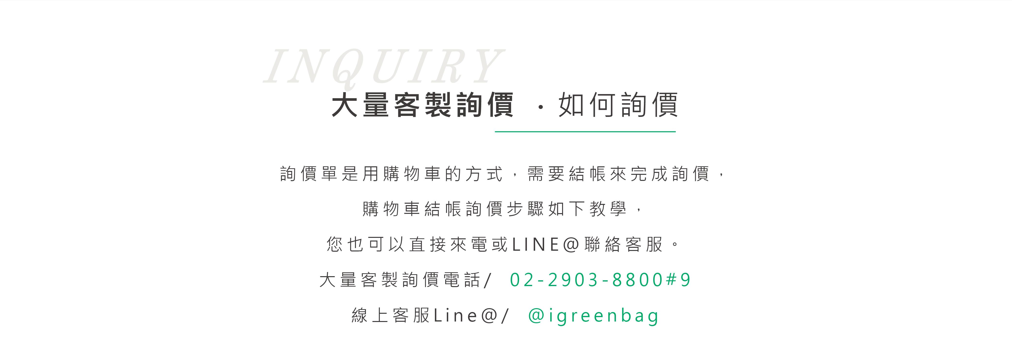 大量客製詢價-如何詢價 迪捷國際 igreenbag 大量訂製 環保袋 保溫袋 完全客製化