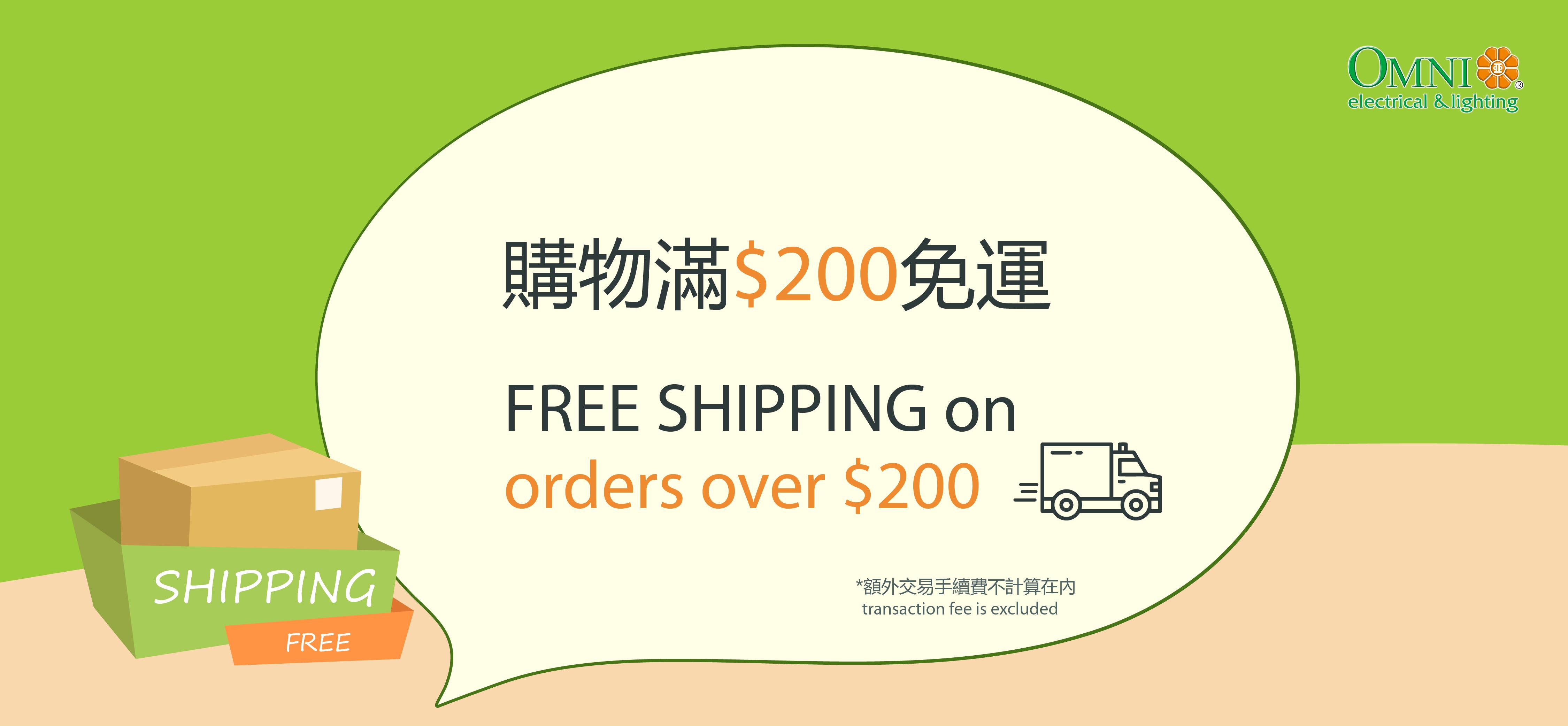 購物200元免運費, Free Shipping on order over $200, 額外手續費不計算在內, transactions fee is excluded