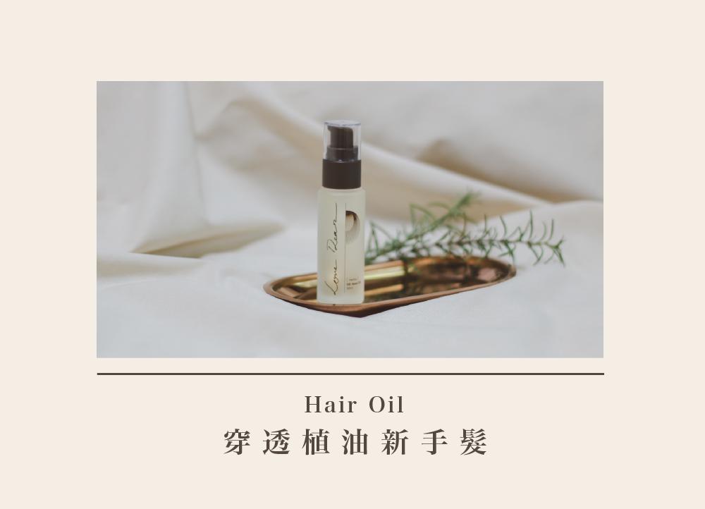樹靈果萃順澤護髮油