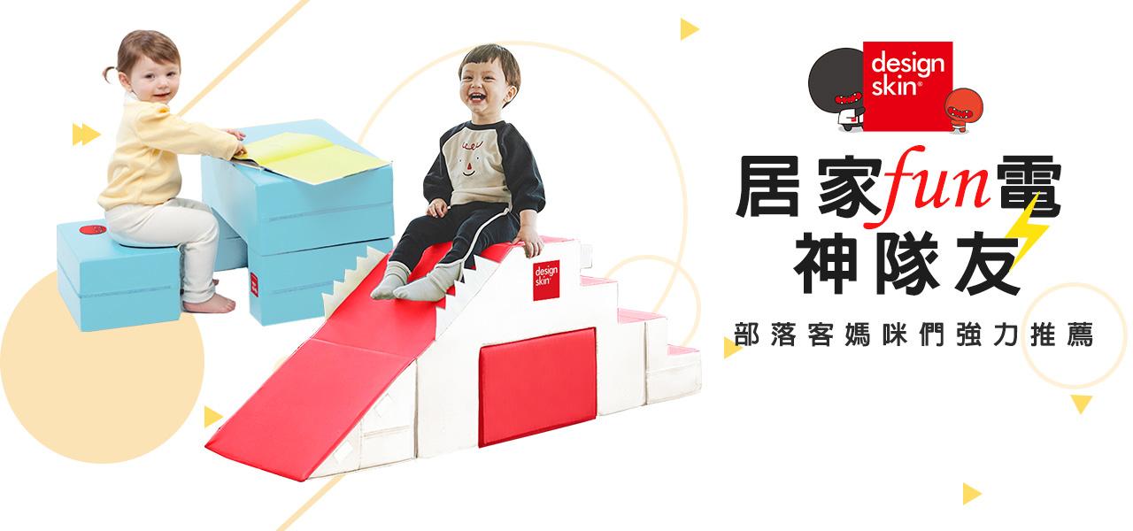 design skin寶寶的遊樂場 溜滑梯沙發 蛋糕沙發