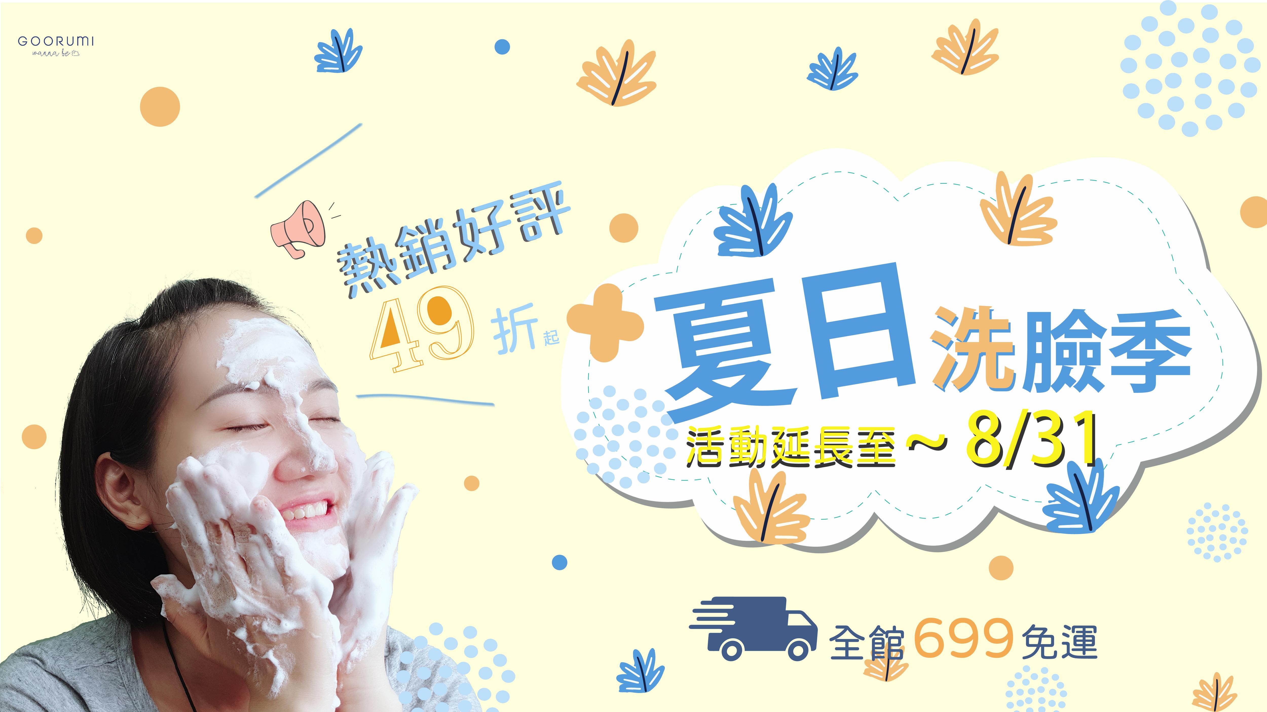goorumi,49折,夏天,699免運,振興,下殺,洗臉,活動