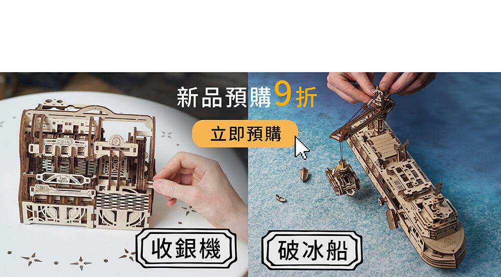 首頁-ugears新品預購9折banner