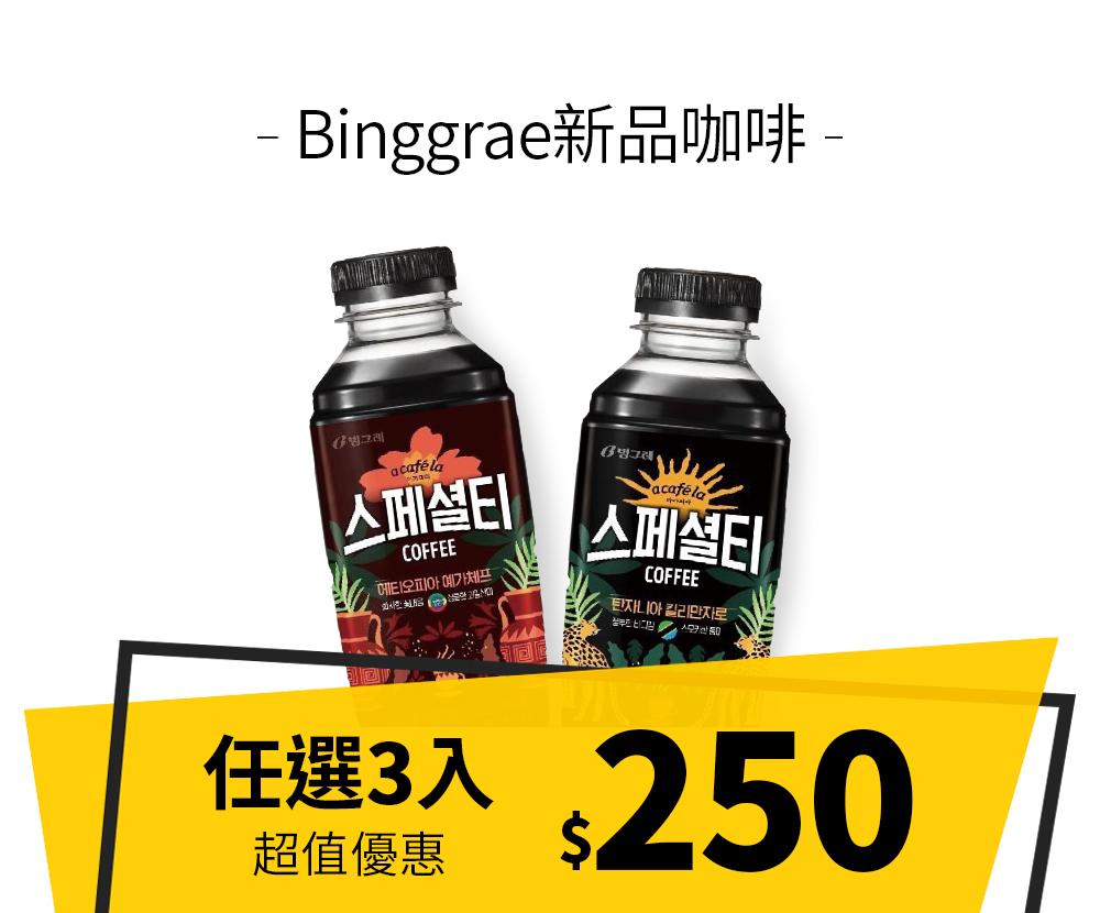 Binggrae新品咖啡任選3入$250