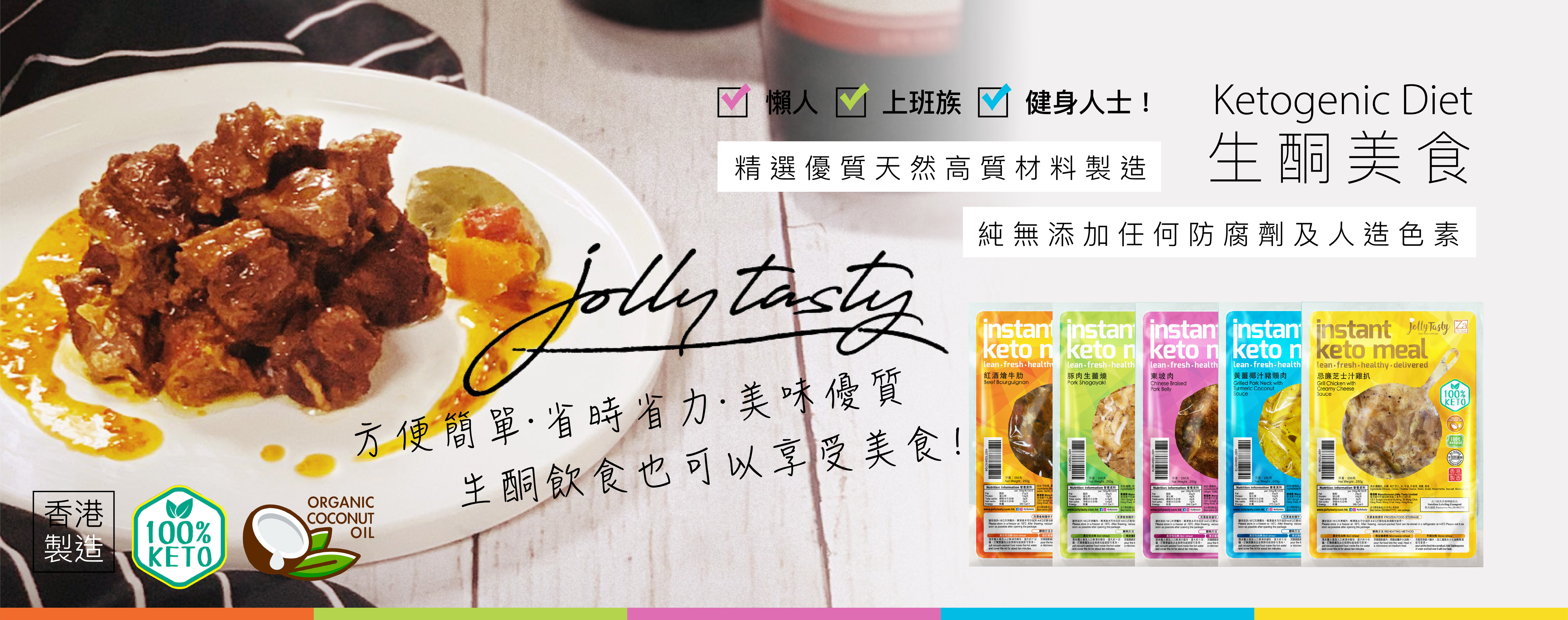 Jolly Tasty 生酮方便餸包