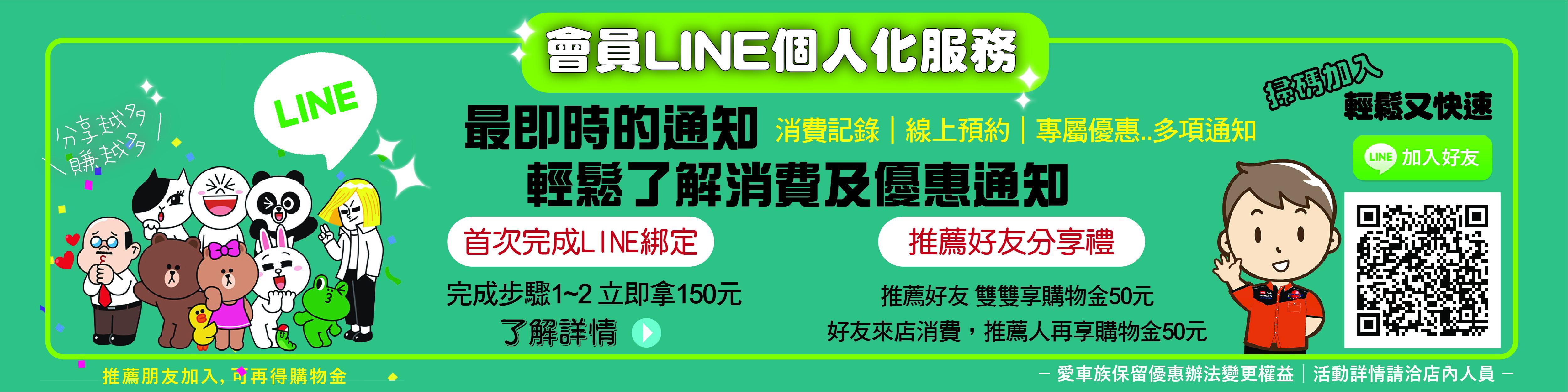 綁定LINE,分享得購物金,預約保養,推薦好友,手機LINE綁定