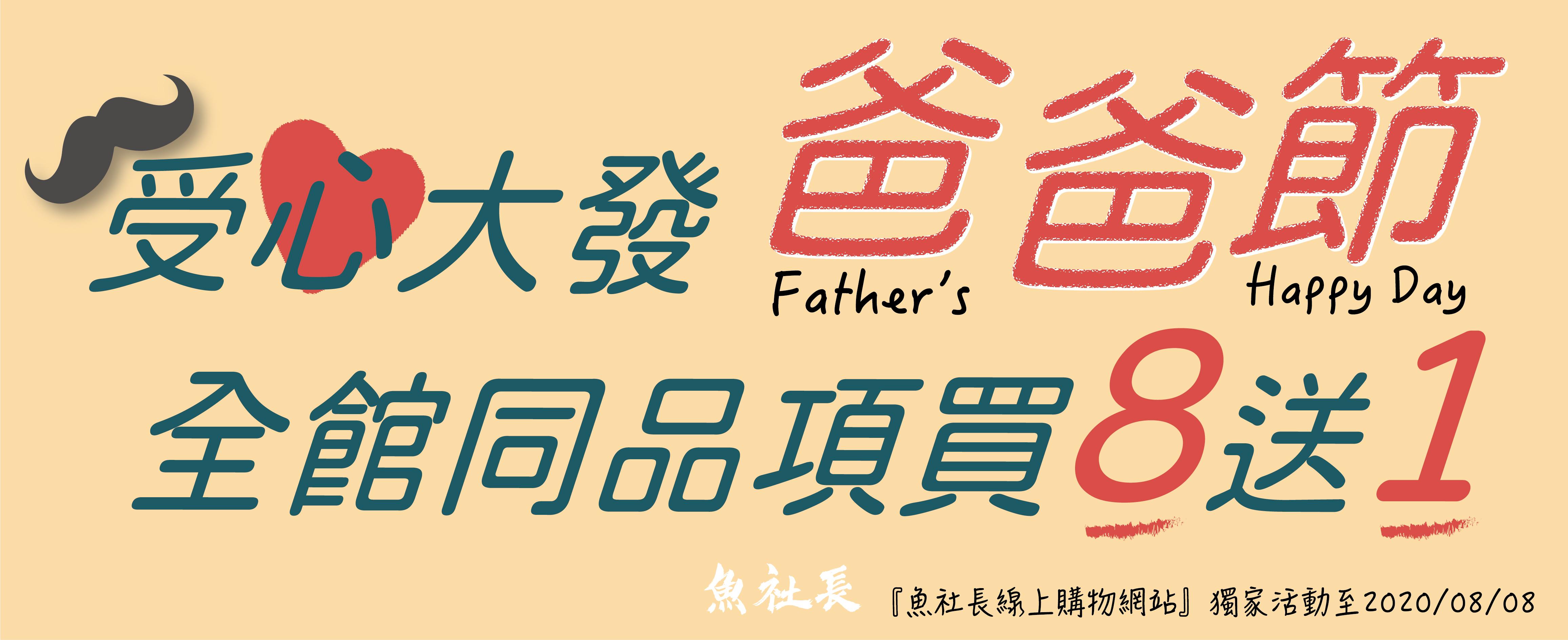 父親節,大餐,送禮