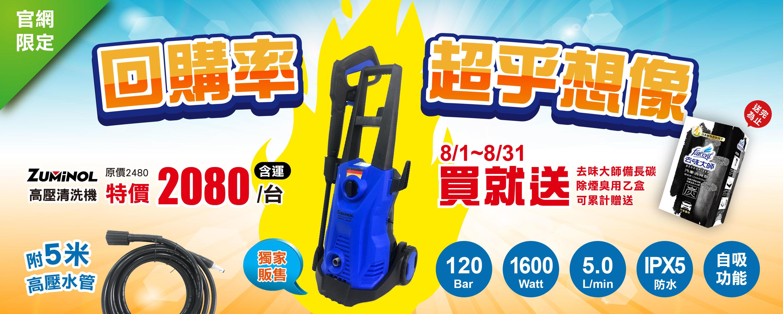 ZUMINOL 高壓清洗機 /洗車機 結帳現折400元買再送去味大師備長碳除煙臭用