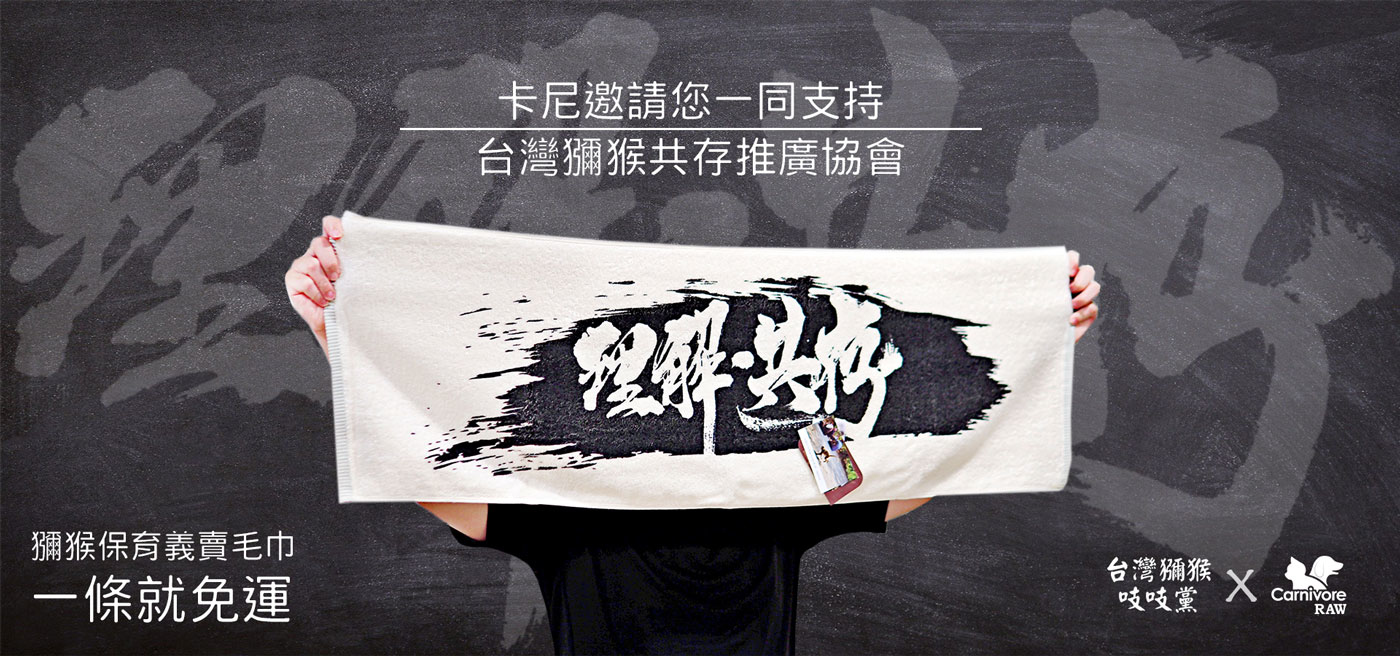 台灣獼猴,保育,義賣