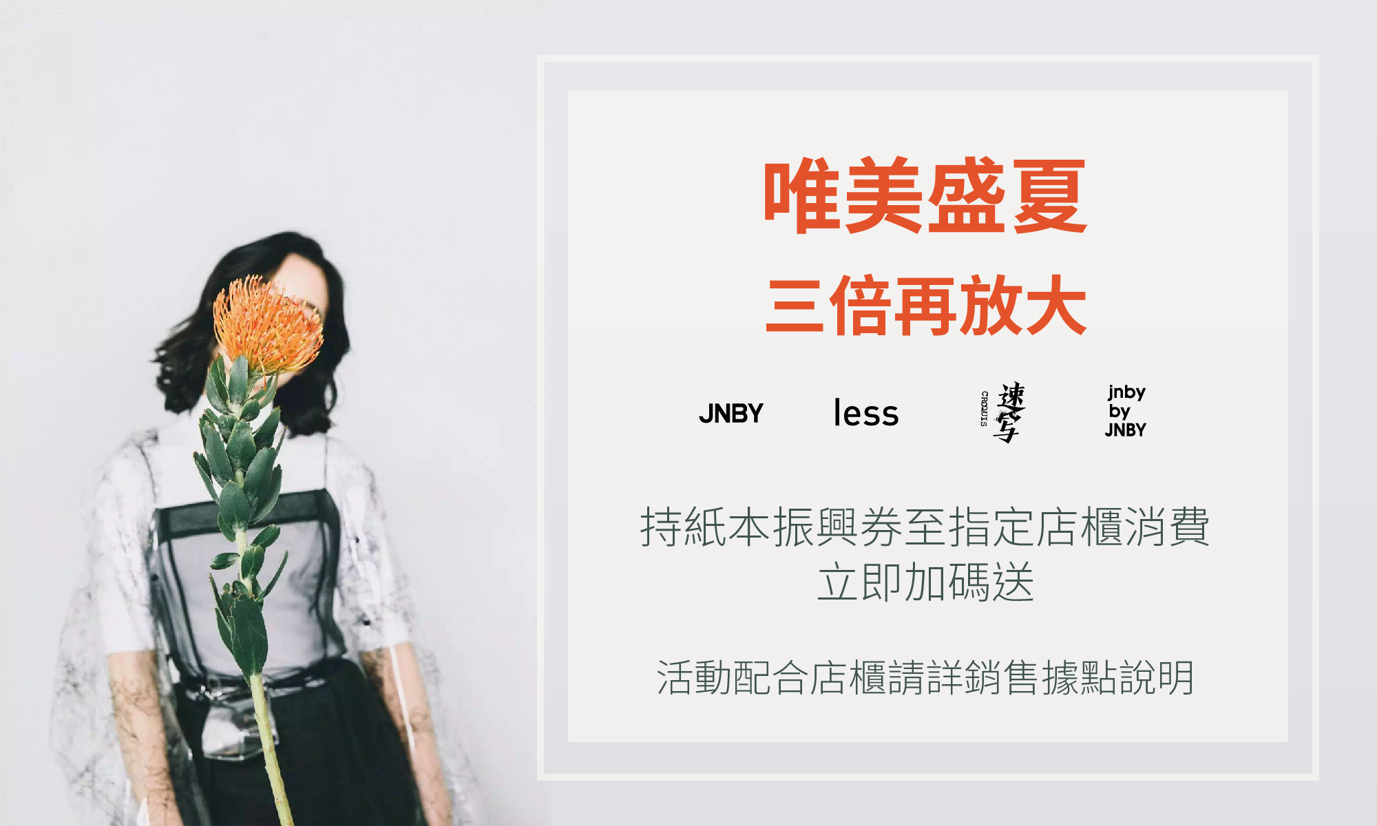 JNBY,三倍振興券