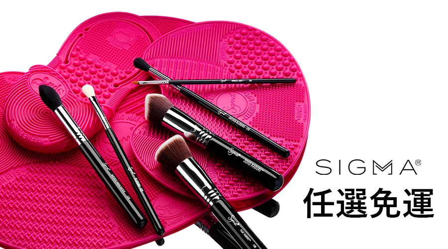 Sigma Beauty 專業刷具 任選免運