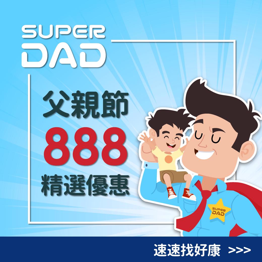 父親節888精選優惠