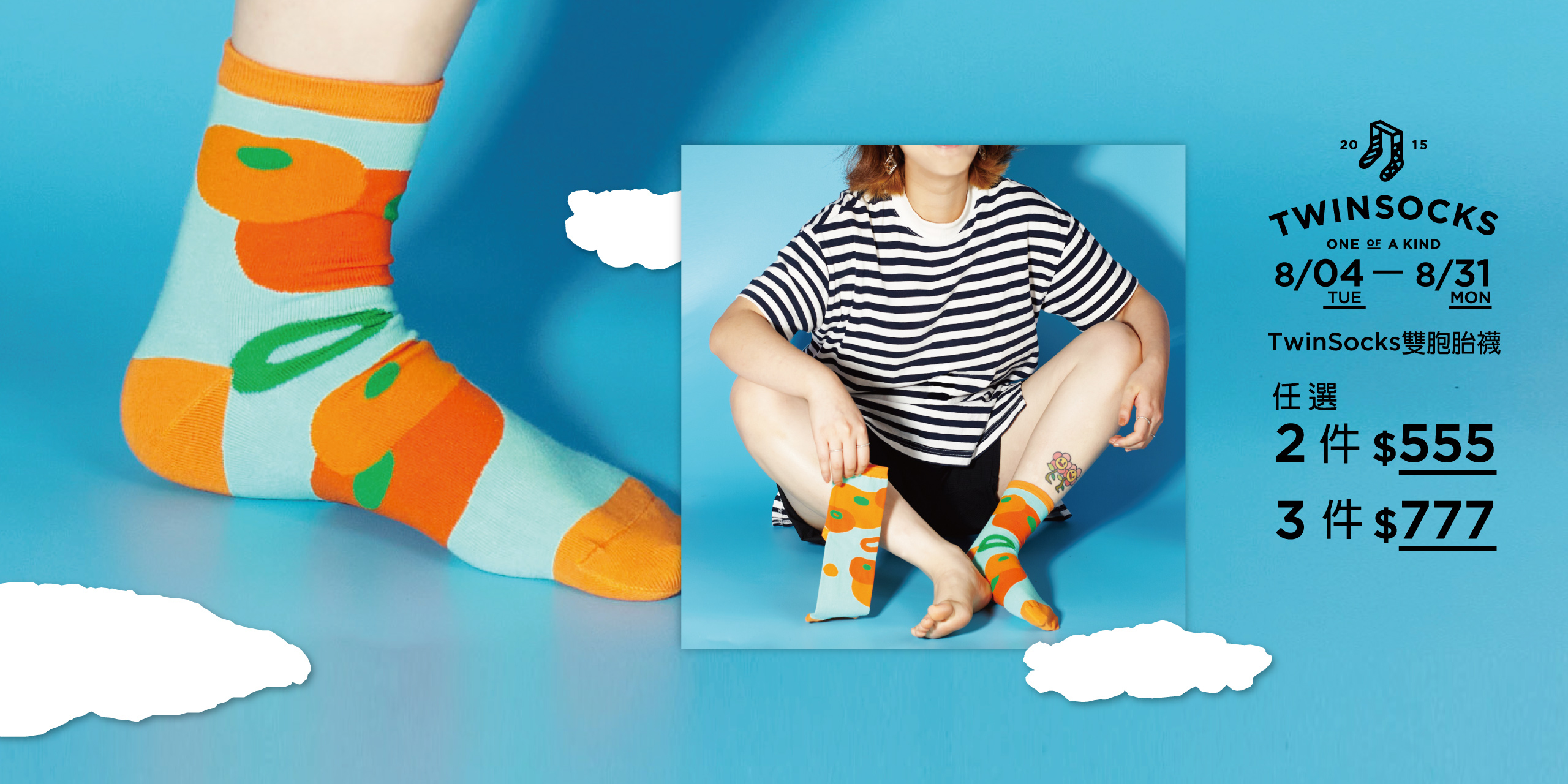 havaianas,哈瓦仕,哈瓦那,涼鞋,拖鞋,人字拖,後背包,文青包,托特包,小包,PM小包,襪子,TwinSocks,雙胞胎襪