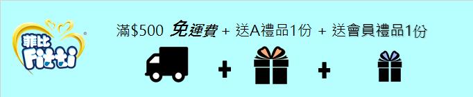 會員免運費+送A禮品1份+會員禮品1份+累積金額升級會員級別