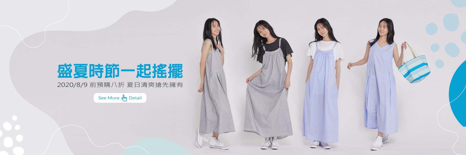 夏日洋裝預購會8折