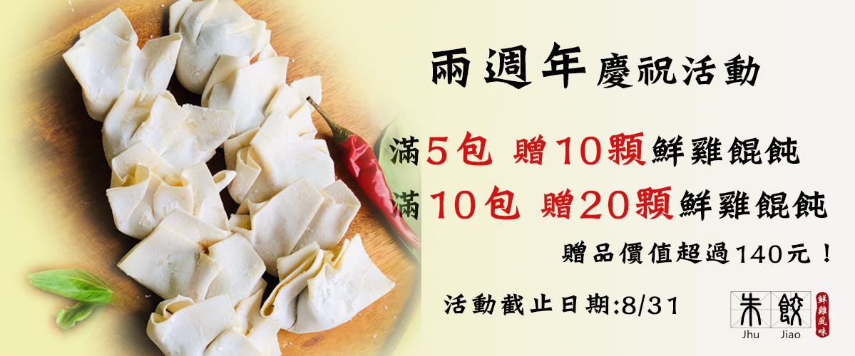 朱餃,週年慶,三重水餃,優惠