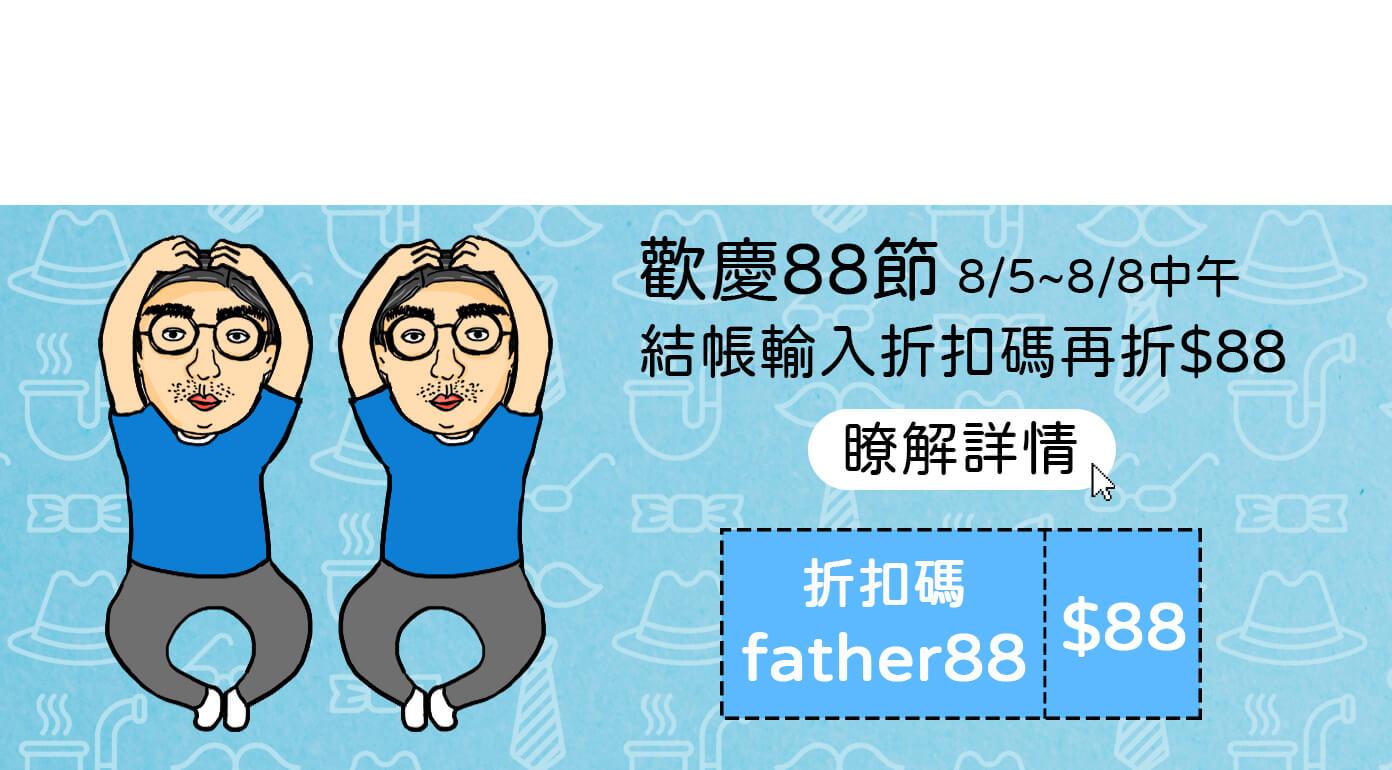首頁-父親節banner