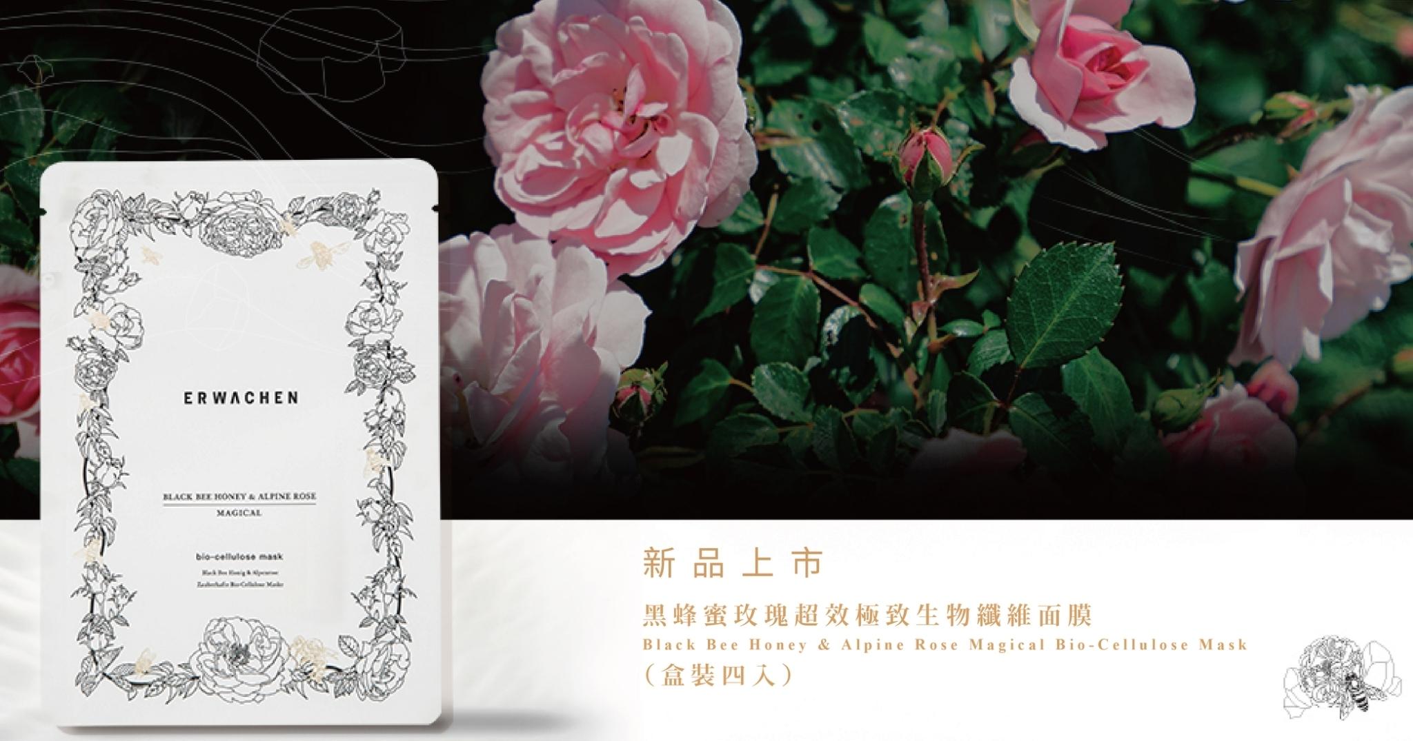 黑蜂蜜玫瑰超效極致生物纖維面膜