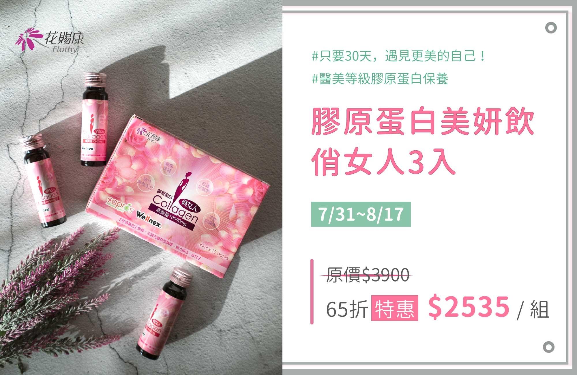 flothy-promotion-collagen-x3