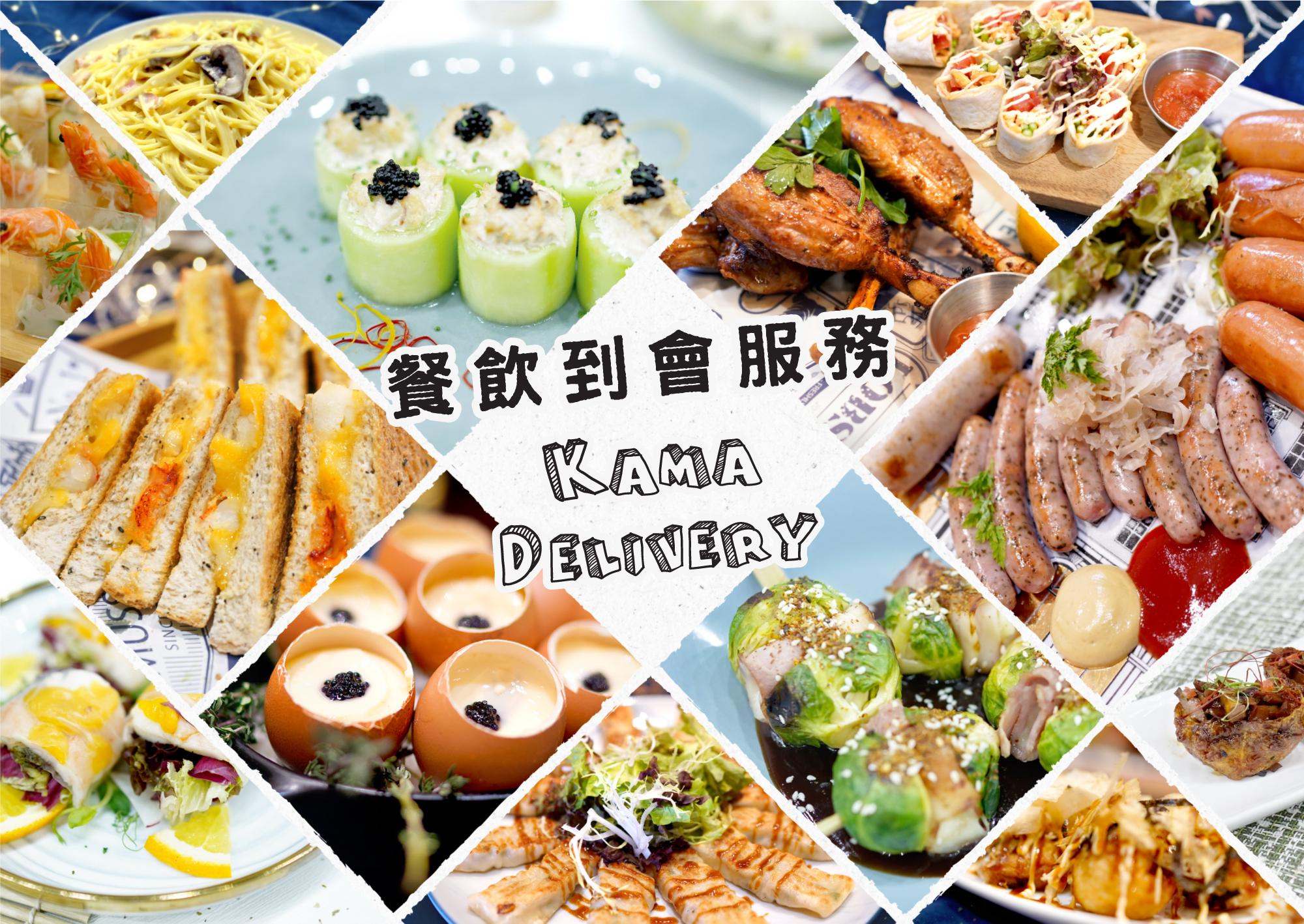 餐飲到會服務.推介首選|Kama Delivery美食到會外賣服務提供環球菜式配上優質食材,提供沙律、派對小食、主菜、海鮮、甜品及素食到會等多款主題菜單,每次都新鮮制作,而且嚴格監控食物衛生品質,絕對放心食用!