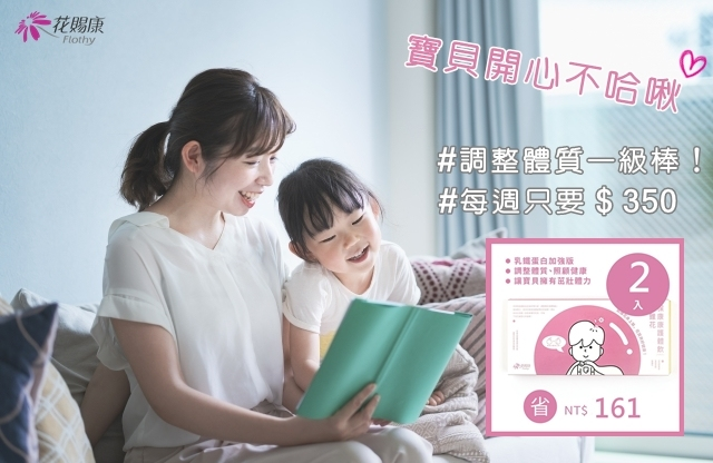 flothy-promotion-baby-health