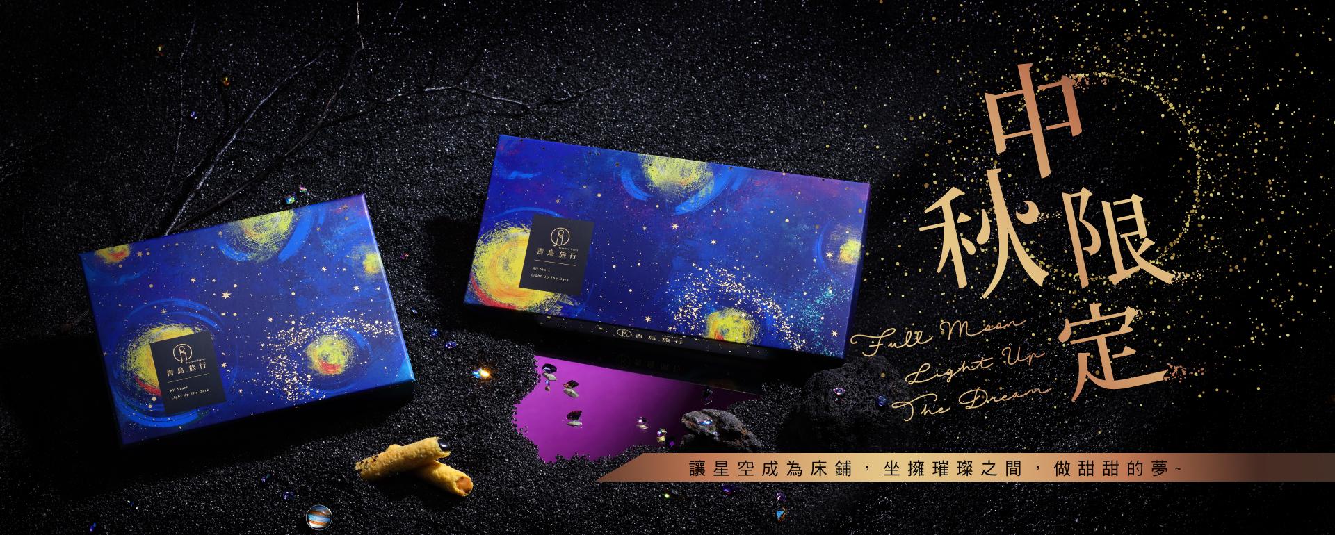 中秋禮盒推薦 - 青鳥旅行中秋限定禮盒