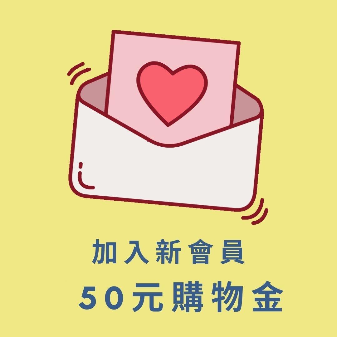 加入會員即贈50元折扣金
