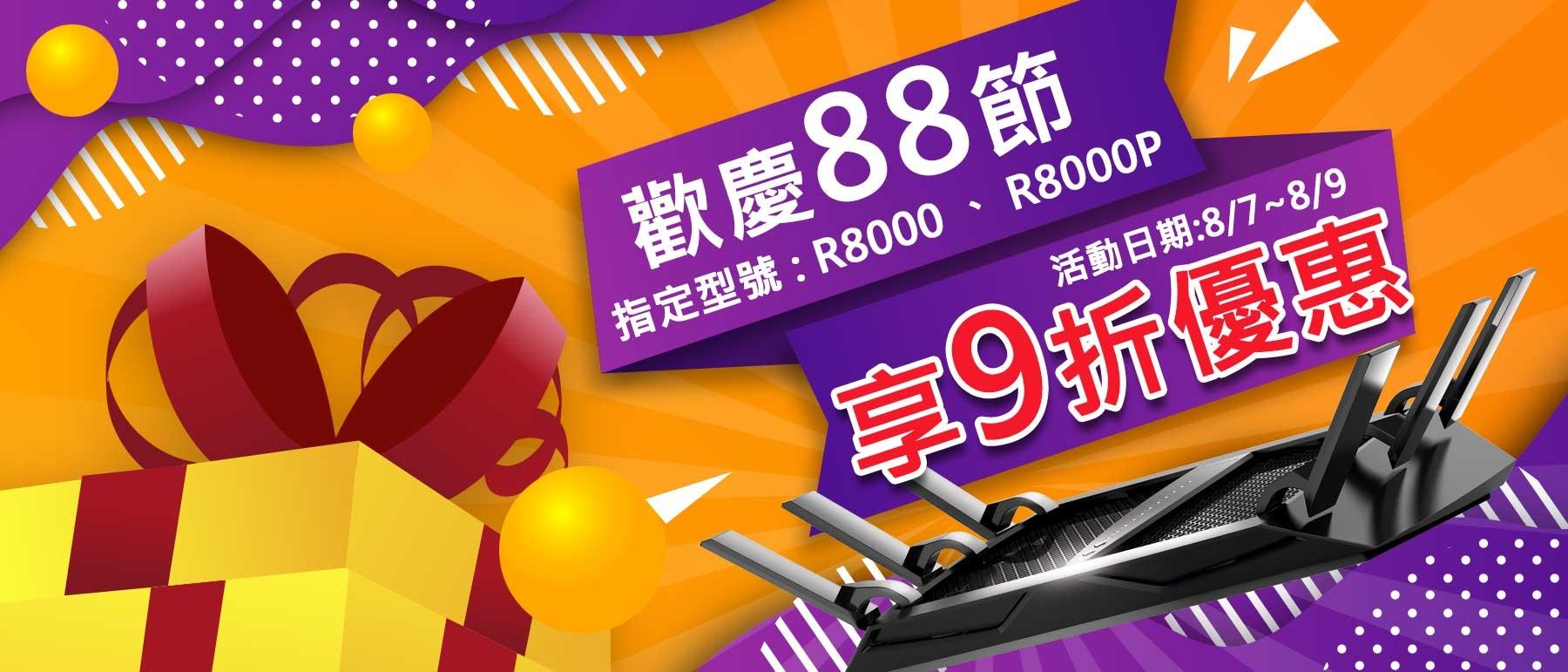 NETGEAR 台灣旗艦店 R8000 R8000p