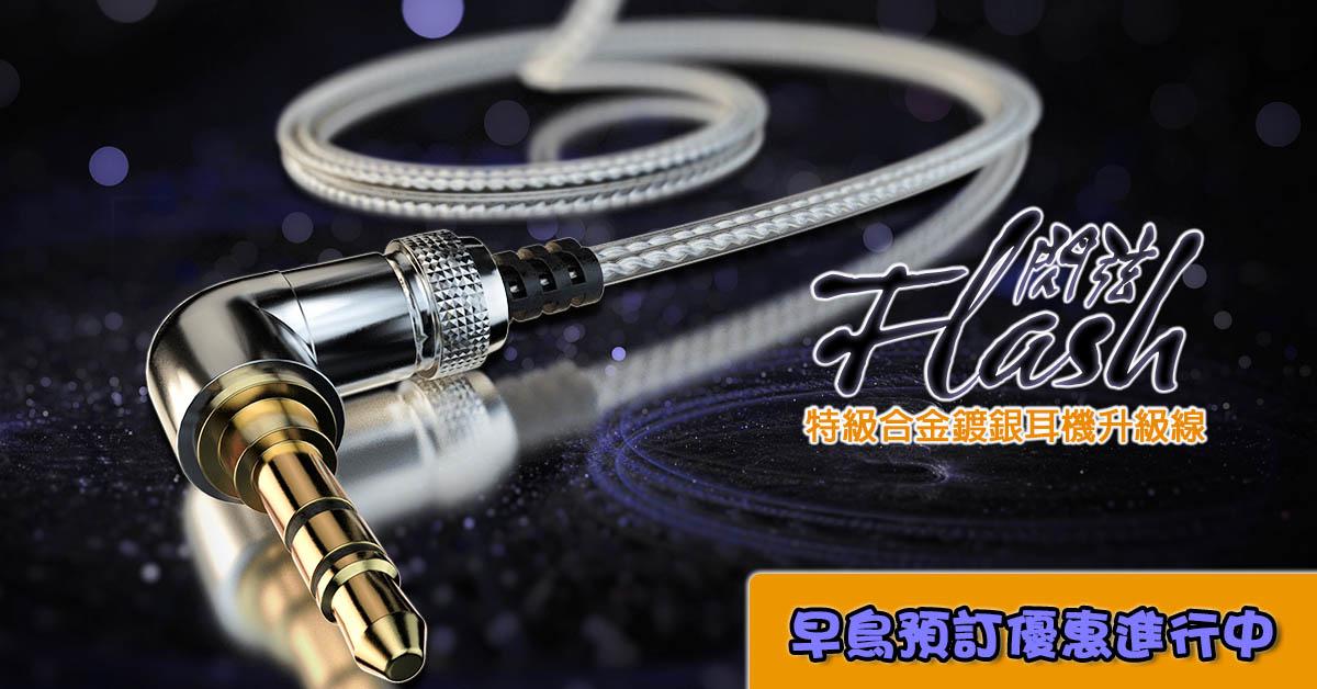 Flash 閃弦耳機升級線