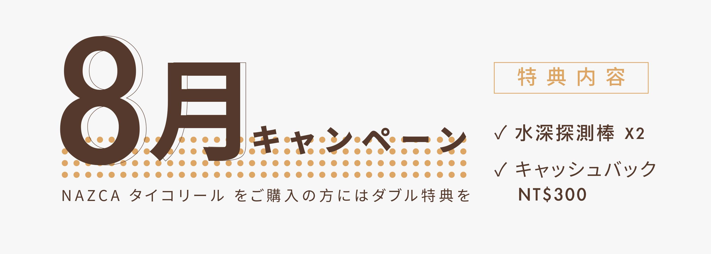 八月日本檔期活動