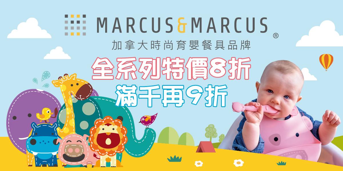 Marcus&Marcus全系列特價8折 滿千再9折
