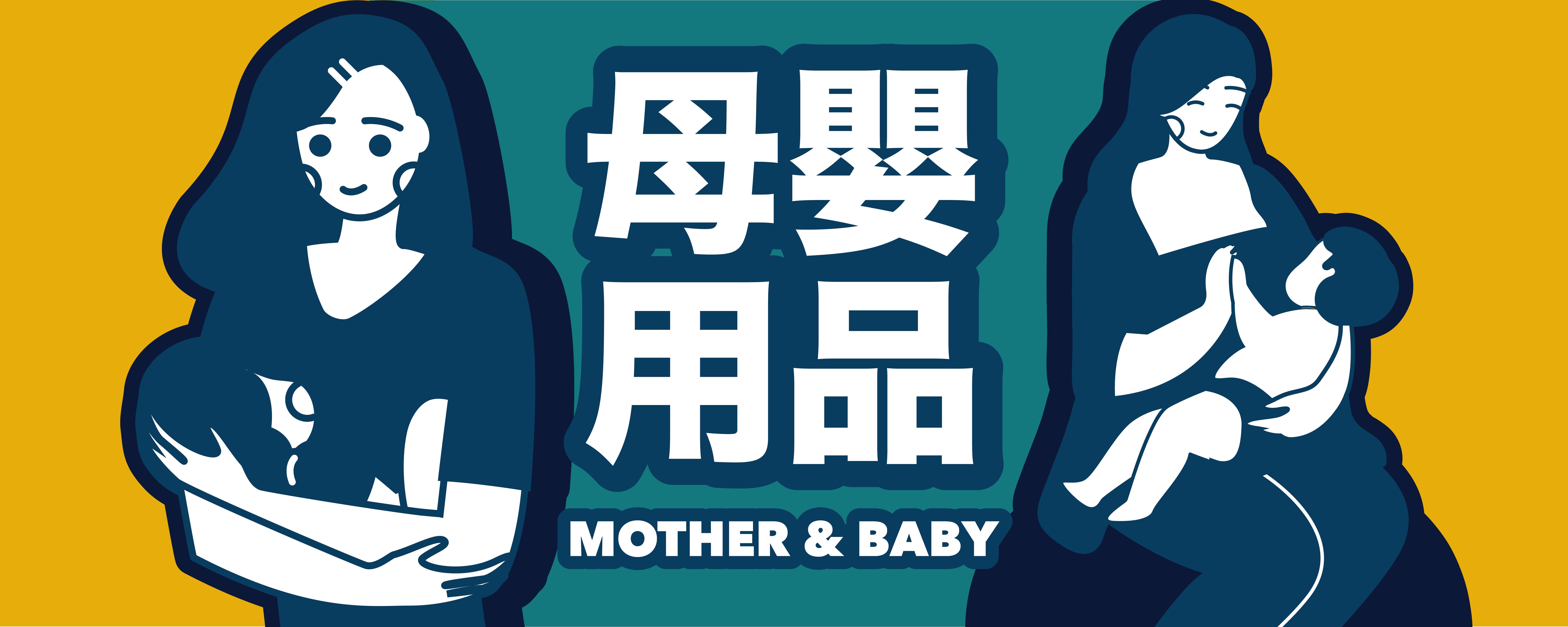accstore 母嬰用品