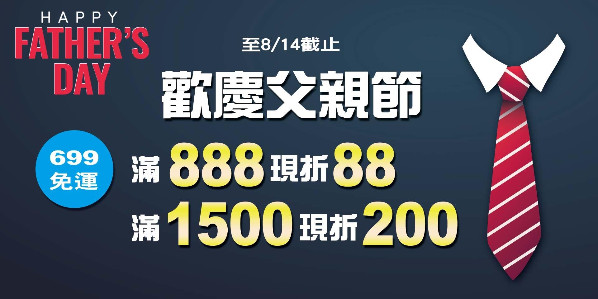 歡慶父親節~會員滿888現折88、滿1500現折200元!