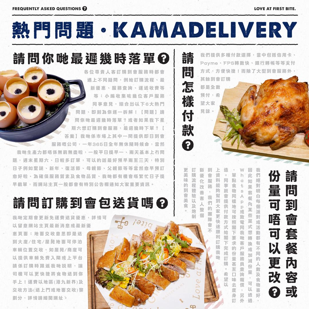 訂購到會服務熱門問題【不斷更新】Kama Delivery Catering Service