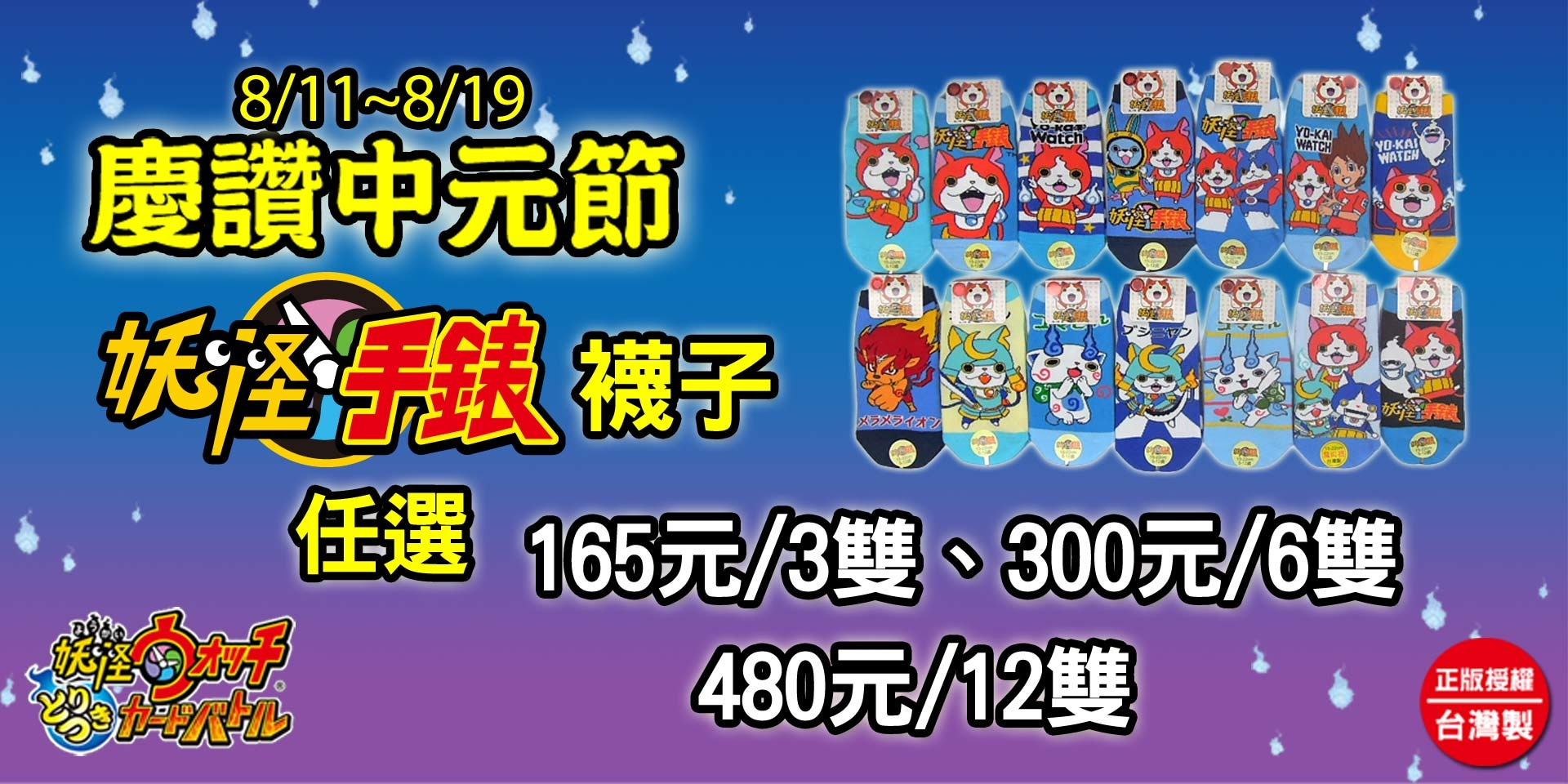 慶讚中元節~妖怪手錶系列襪子,任選165元/3雙、300元/6雙、480元/12雙!
