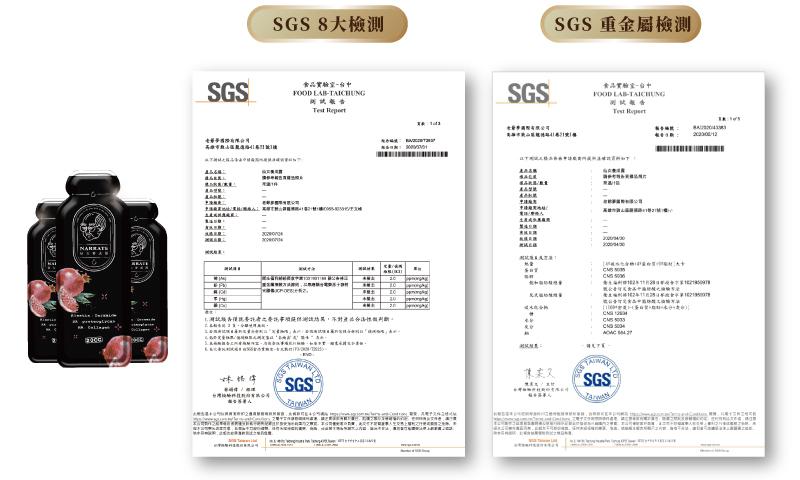 NARRATE‧內芮皆有通過全方位的SGS檢驗