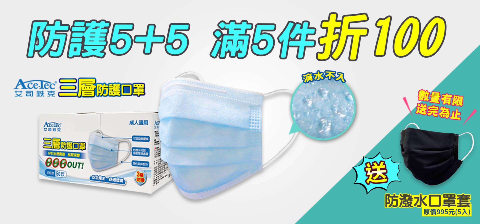 艾司鉄克AceTec