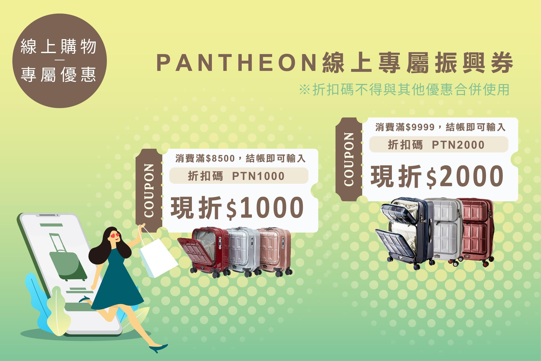 PANTHEON電商振興折扣券