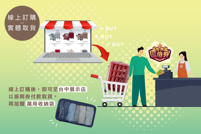 線上訂購實體門市取貨,加贈品牌收納袋