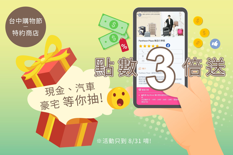 PANTHEON 潘希恩行李箱為臺中購物節特約商店