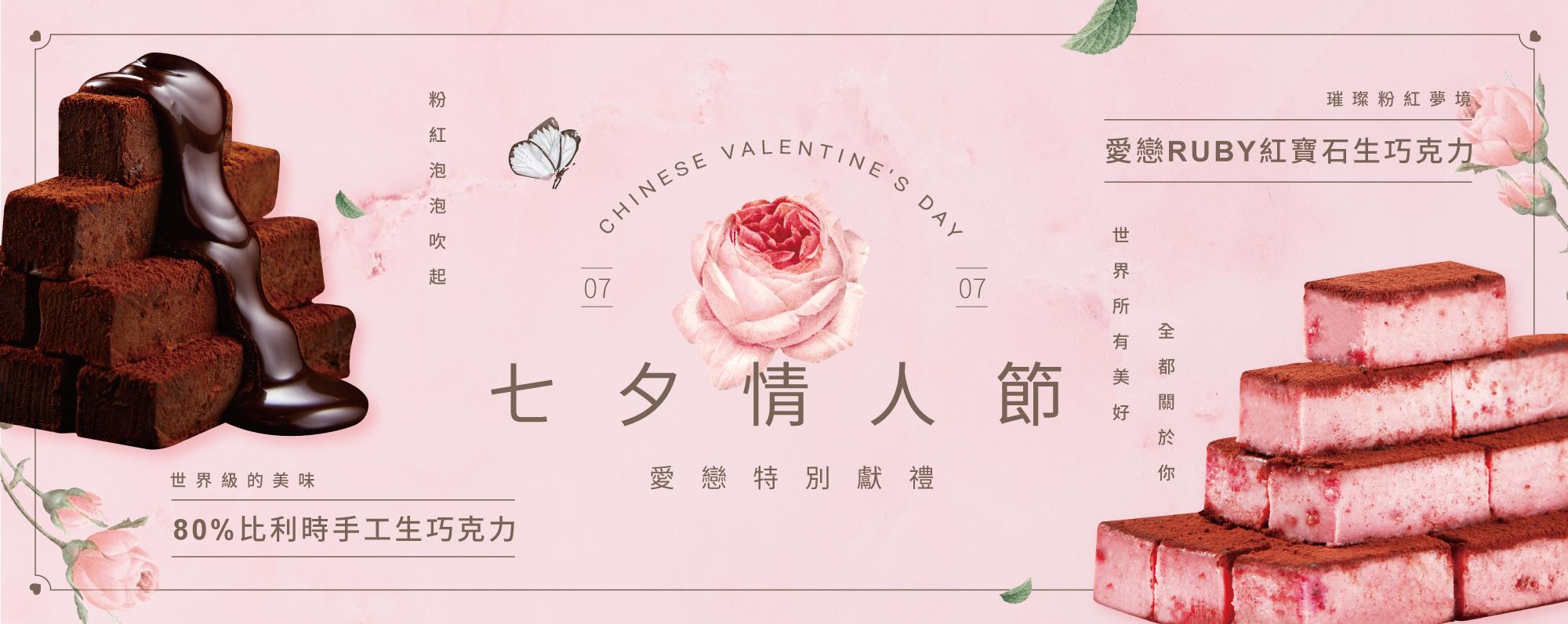 七夕,情人節巧克力