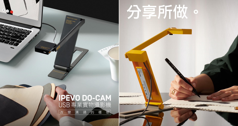 IPEVO DO-CAM USB 專業實物攝影機—改變溝通的樣貌。NT$ 3,980。