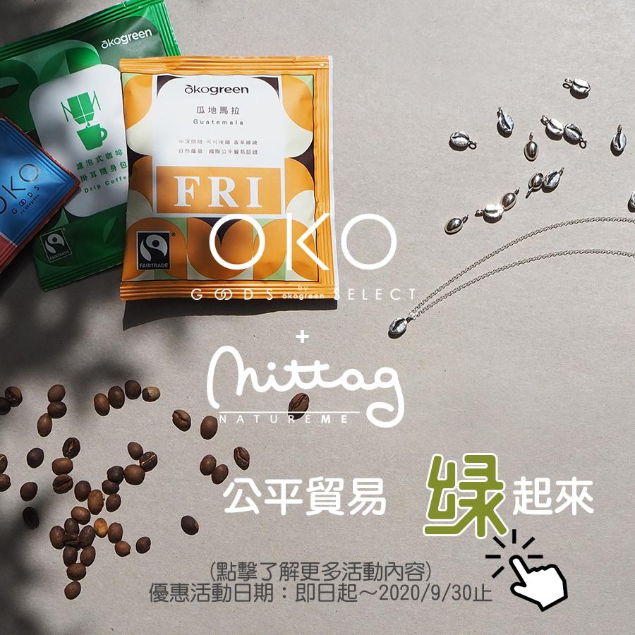 慶祝mittag jewelry成為台灣唯一使用公平貿易貴金屬的珠寶品牌折扣活動