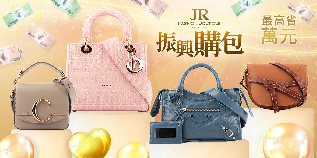 JR名牌精品 2020 振興購包 最高省萬元