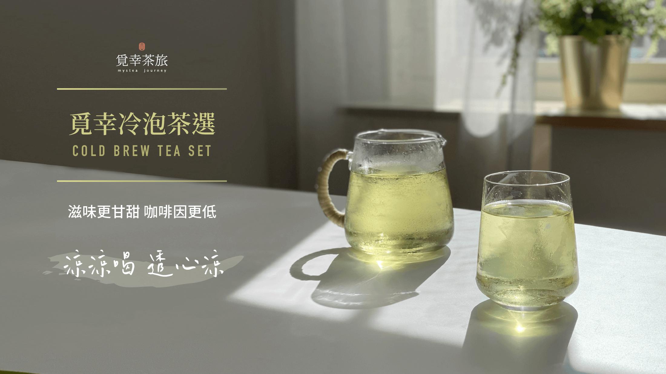 冷泡茶選茶品
