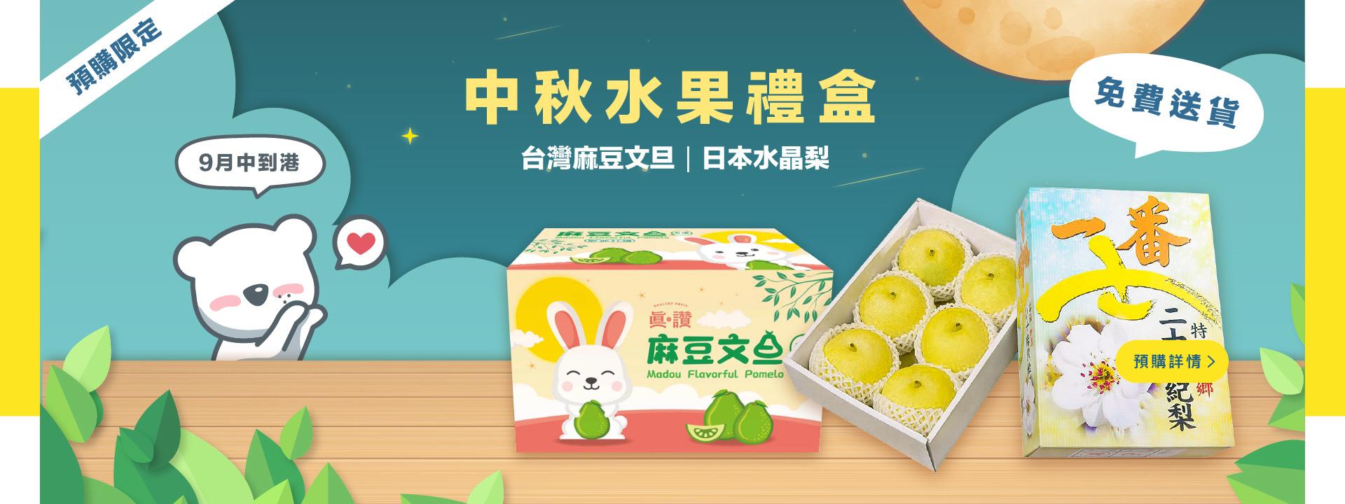 預售中秋水果禮盒