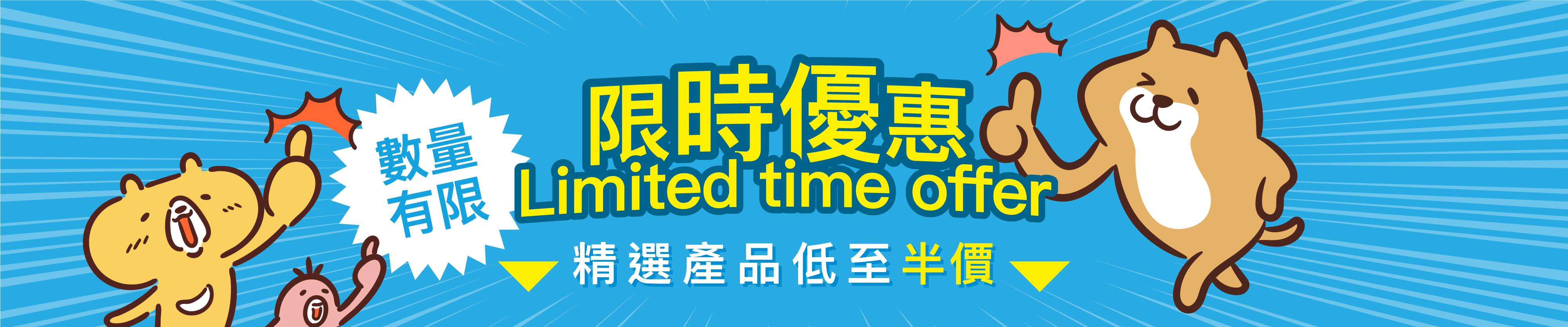 限時優惠 Limited time offer 精選產品低至半價