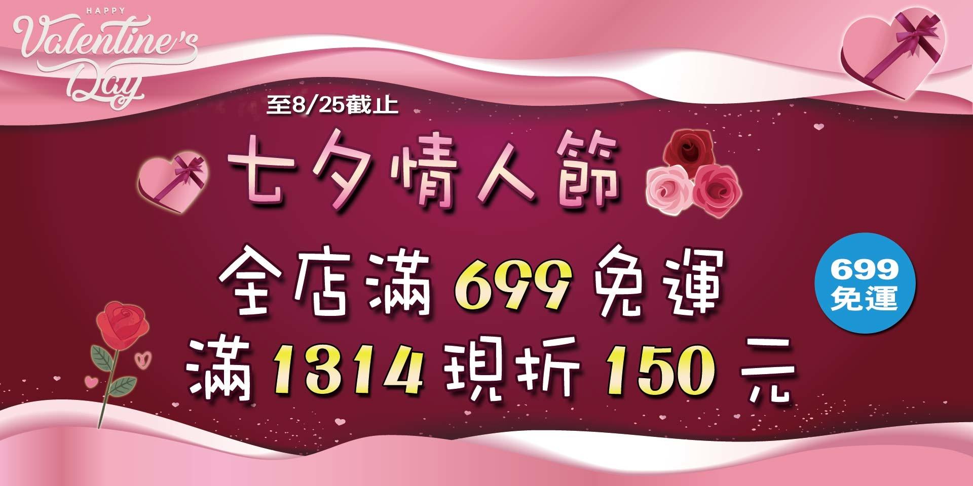 七夕情人節~全店滿699免運!滿1314現折150元!