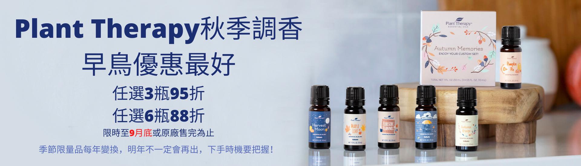Plant thearpy 精油芳香療法-巴哈花精-巴赫花精
