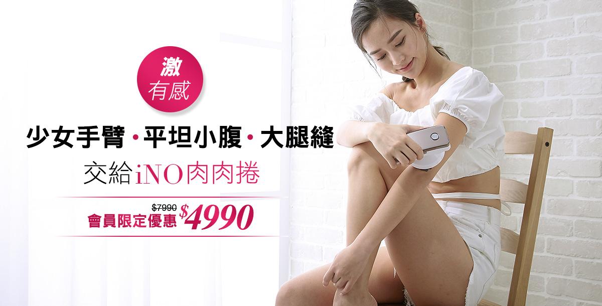 iNO肉肉捲 無線按摩器,幫你完成想要少女手臂、平坦小腹、大腿縫的願望!